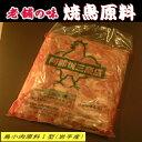 鳥小肉(せせり) 原料型 (岩手産) 12kg (2kg×6袋) 焼き鳥 やきとり 焼鳥 Yakitori ヤキ