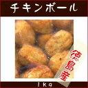 チキンボール (徳島産) 10kg 1kg×10入 焼き鳥 やきとり 焼鳥 Yakitori ヤキトリ セット 冷凍 キムラ食品