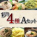 【送料無料】本舗の麺お試し4種8人前セット兵庫名産夜久野そば・丹波の黒…
