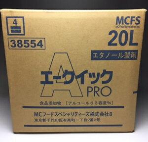 【送料無料】MCFS エークイックPRO 20LエークイックPRO B20 20000ml 【代金引換・お届け時間指定OK】【10P05Nov16】