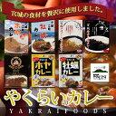 こんな牡蠣カレー食べたことない!日本で初めてホヤカレー!牛たんカレーに笹かまが!肉質自慢のポークカレ