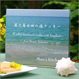 屋久島永田の塩クッキー(15枚入り)