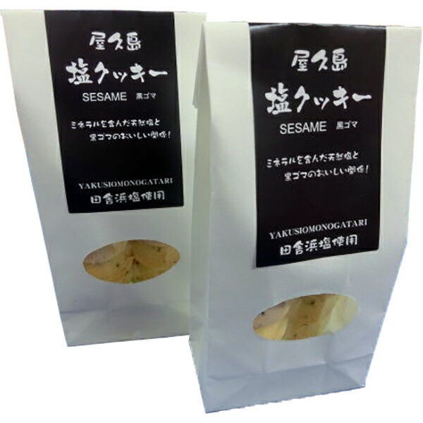 屋久島塩クッキー