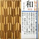 屋久杉 和(wa)コースター 矢絣(やがすり)