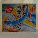 屋久島 飛魚ラーメン