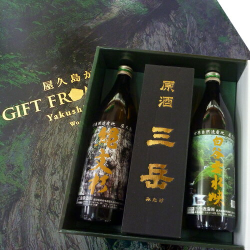 Yakushima soju GIFT unblended mitake & shochu mitake Jomon sugi label & Yakushima soju mitake shiratani cloud water gorges labels will be sent directly. * We do not sell to minors.