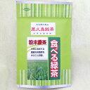 食べる緑茶 40g お茶の藤原園