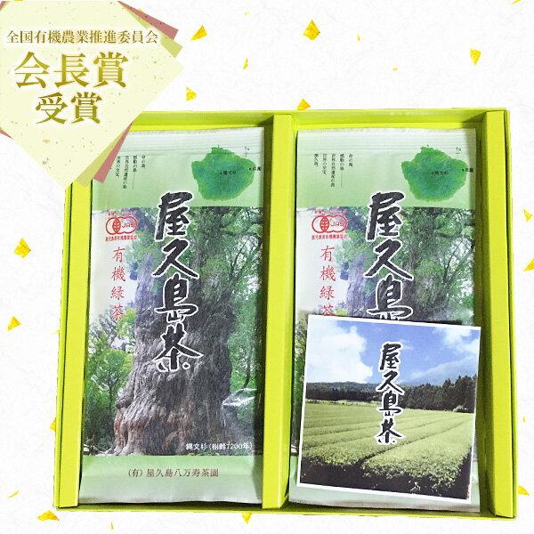 屋久島 茶 ギフト セット 2袋 【 全国 有機...の商品画像