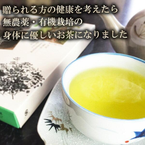 屋久島 茶 ギフト セット 2袋 【 全国 有...の紹介画像2