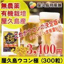 屋久島 ウコン 極 300 粒 【 屋久島産 無農薬 有機栽...