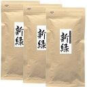 《私たちが作った屋久島自然栽培茶です》徳用煎茶「新緑」(茶葉100g×3袋)