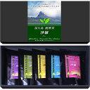 《私たちが作った屋久島醗酵茶です》屋久島紅茶セレクション2.5g×10p×5袋