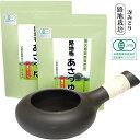 オーガニック《私たちが作った屋久島有機煎茶です》有機JAS認定徳用茶「新鮮新茶」 冴みどり二番茶(茶葉150g×2袋)&常滑焼「ほうじ器」