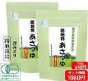 オーガニック《私たちが作った屋久島有機煎茶です》有機JAS認定徳用茶「新鮮新茶」 冴みどり二番茶(茶葉150g×2袋)