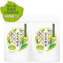 2021新茶 残留農薬ゼロ一番茶粉末緑茶100g×2袋《私たちが作った無農薬屋久島です》