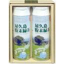 《私たちが作った無農薬屋久島自然栽培茶です》パウダーティーボトルタイプ80g×2本箱入り/送料無料