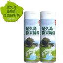 《私たちが作った屋久島粉末緑茶です》パウダーティーボトルタイプ80g×2本