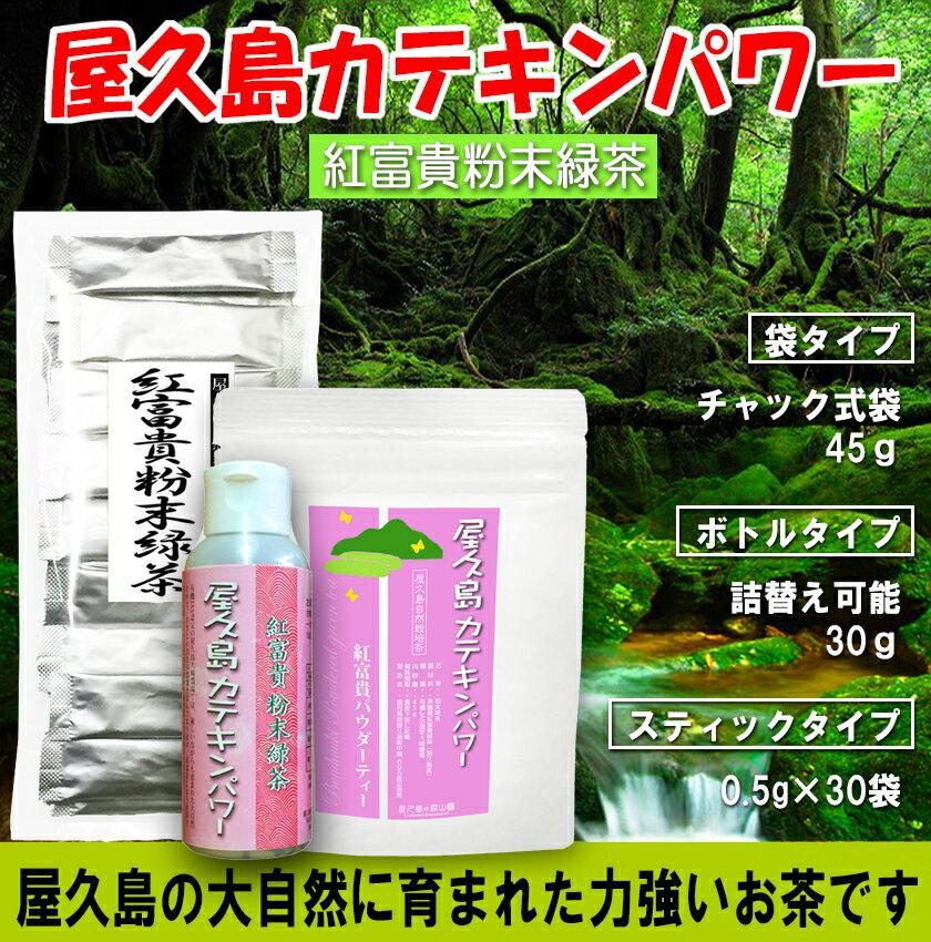 """《 私たちが作った""""無農薬べにふうき粉末緑茶""""です 》屋久島自然栽培茶45g袋 & 30gボトル & 0.5g×30pスティック"""