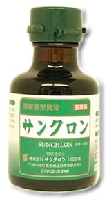 The ultimate クロロフィルデトックス! Sank chlorophyll agent Ron