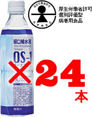 Oral rehydration water liquid OS-1 オーエスワン 500ml×24 pieces per person up to 2 set for delivery 7-10 days may take