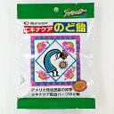 松浦漢方 エキナケア配合ハーブのど飴 15粒【RCP】