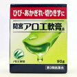 小林製薬 間宮 アロエ軟膏a 90g【第3類医薬品】【RCP】