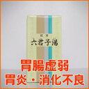 胃の薬 六君子湯 350錠 一元製薬【第2類医薬品】【RCP】
