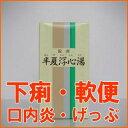 胃腸の薬 半夏瀉心湯 450錠 一元製薬【第2類医薬品】【RCP】
