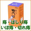 【第2類医薬品】痔の薬 もへじ 135カプセル ホノミ漢方【RCP】