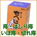 【第2類医薬品】 痔の薬 もへじ 270カプセル ホノミ漢方【RCP】