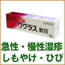 【第3類医薬品】ホノミ漢方 赤色ワグラス軟膏 15g 2本セ...