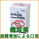 日本製です、安心です。糖尿病の漢方薬 シノミッテルカプセル しのみってるかぷせる 450カプセル ホノミ漢方【第2類医薬品】【RCP】