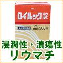 【第2類医薬品】ホノミ漢方 ロイルック錠 500錠 神経痛・...