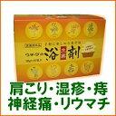 【医薬部外品】リウマチに効く ウチダの生薬浴剤 30gx10...