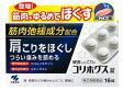 小林製薬 コリホグス 16錠 【第2類医薬品】【RCP】