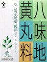 【第2類医薬品】ツムラ漢方 八味地黄丸料[ はちみじおうがん...