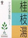 【第2類医薬品】ツムラ漢方 桂枝湯[ けいしとう/ケイシトウ...