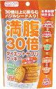 満腹30倍 ダイエットサプリクッキー さくさくバター味 7枚入り(バジルシード入り) ...