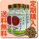 【定期購入】送料無料!国産 白ナタマメ粒 約400粒(100g)×3個セット(白なた豆茶・白ナタ豆茶・なたまめ茶・刀豆茶)