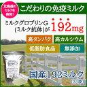 【在庫なくなり次第終了】はくすいの国産192ミルク1個  免疫ミルク 1袋に≪ミルクグロブリンGがなんと192mg!≫2個以上のご注文で送料無料! 【RCP】