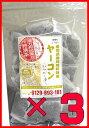 福岡県那珂川町特産 ヤーコン、医者もとうのく! 純国産 とうのく茶(ヤーコン茶 やーこん茶...