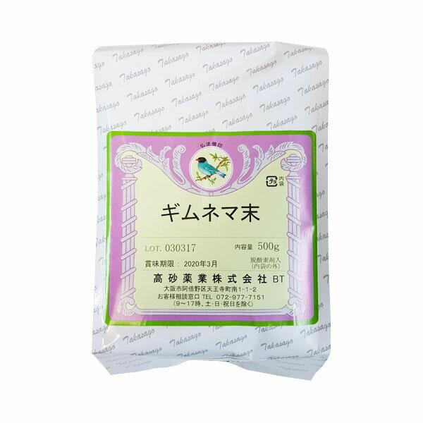 高砂薬業 ギムネマ末(生薬粉末) 500g