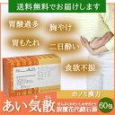 【第2類医薬品】ホノミ漢方 あい気散旋[ あいきさん/アイキ...