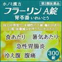 【第2類医薬品】ホノミ漢方 フラーリンA錠 胃苓湯[ いれい...
