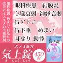 【第2類医薬品】ホノミ漢方 気上錠[ きじょうじょう/キジョ...