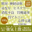 【第2類医薬品】ホノミ漢方 強気上散[ きょうきじょうさん/...