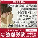 【第2類医薬品】ホノミ漢方 強虚労散[ きょうきょろうさん/...