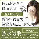 【第2類医薬品】強水気散 きょうすいきさん(苓甘姜味辛夏仁湯りょうかんきょうみしんげにんとう)60包