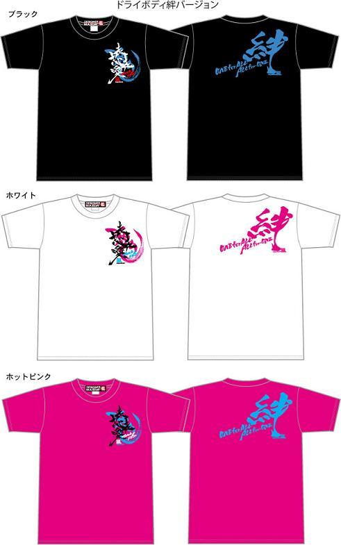 走志走愛TRACK&FIELD絆ドライTシャツ