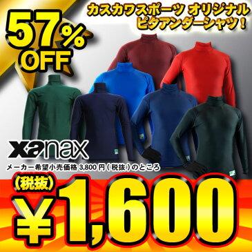 57%OFF カスカワ限定品 XANAX ピタアンダーシャツ タートルネック・長袖フィットアンダーシャツ BUS-700 7色展開 学生野球対応【SP0901】